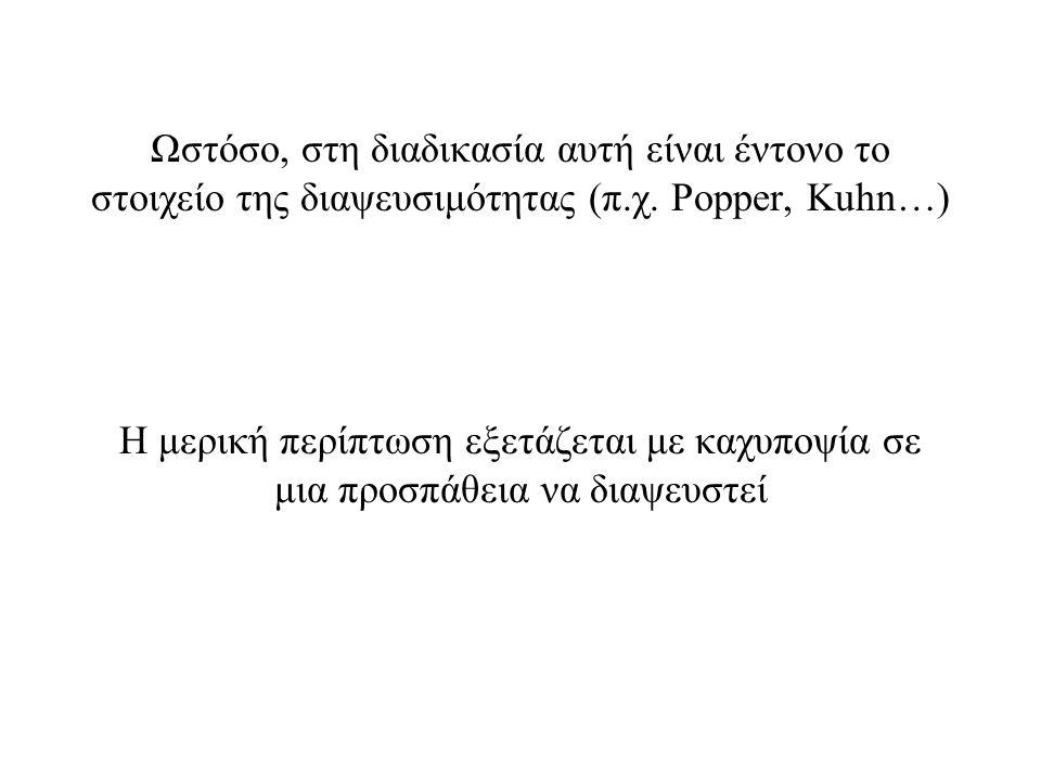 Ωστόσο, στη διαδικασία αυτή είναι έντονο το στοιχείο της διαψευσιμότητας (π.χ.