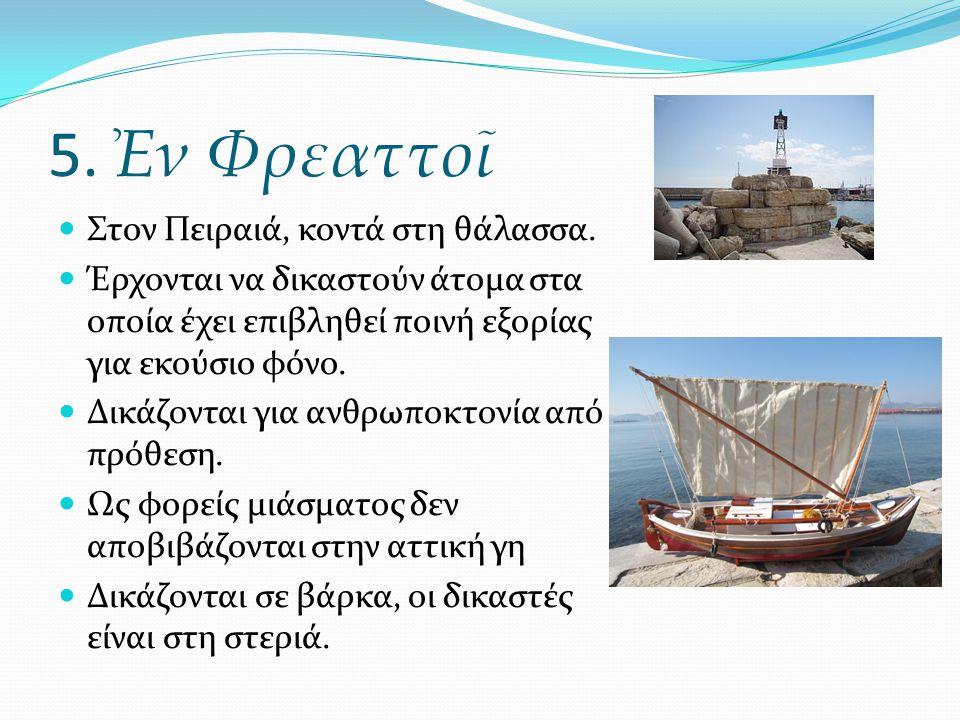 5. Ἐν Φρεαττοῖ Στον Πειραιά, κοντά στη θάλασσα.