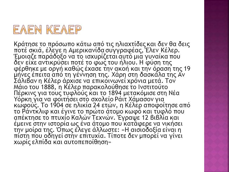 Ελεν ΚΕλερ