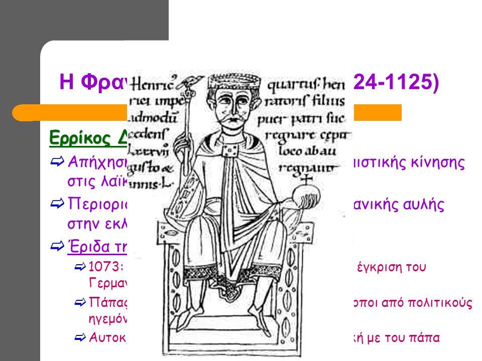 Η Φραγκονική Δυναστεία (1024-1125)
