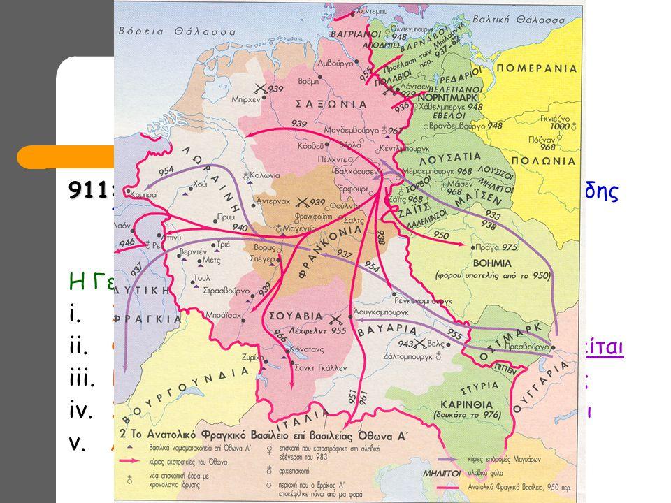 Οι Απαρχές 911: ο Λουδοβίκος Δ' ο Παις, ο τελευταίος Καρολίδης Πεθαίνει στη Γερμανία (Francia Orientalis)
