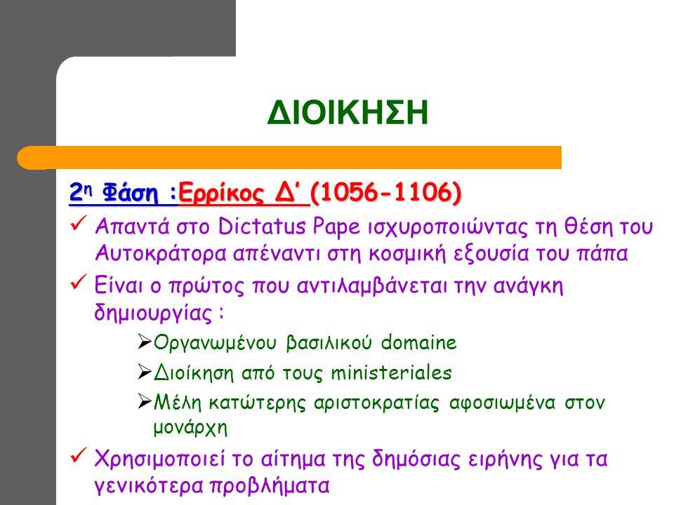 ΔΙΟΙΚΗΣΗ 2η Φάση :Ερρίκος Δ' (1056-1106)
