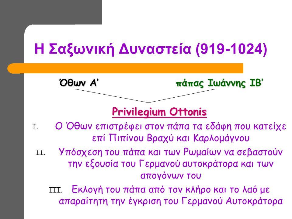 Η Σαξωνική Δυναστεία (919-1024)
