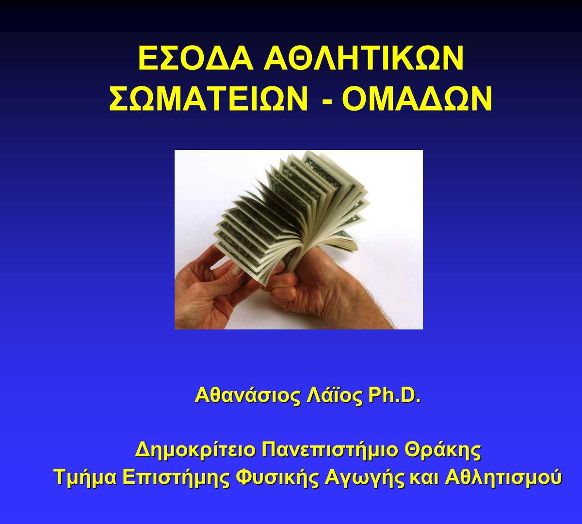 ΕΣΟΔΑ ΑΘΛΗΤΙΚΩΝ ΣΩΜΑΤΕΙΩΝ - ΟΜΑΔΩΝ
