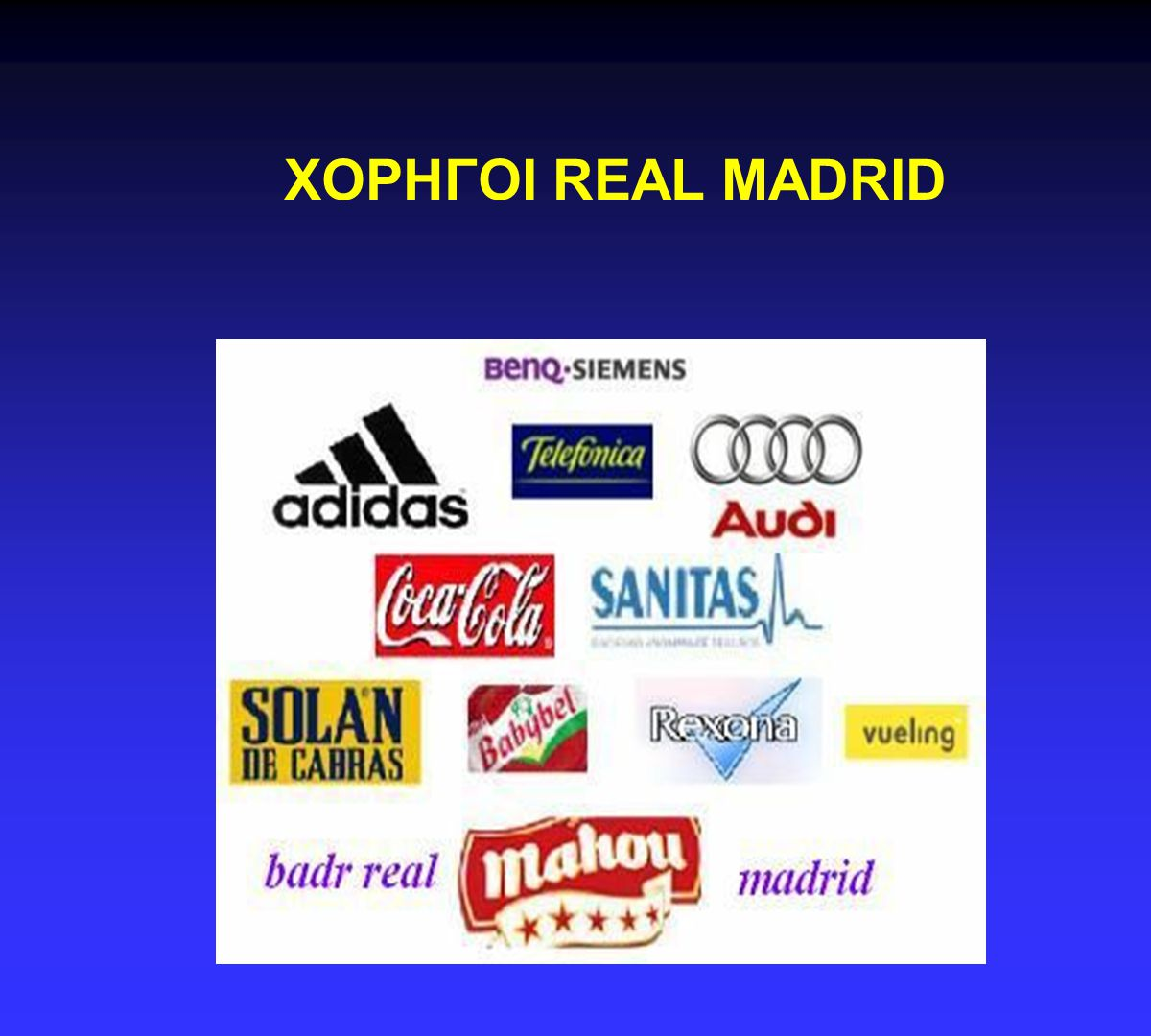 ΧΟΡΗΓΟΙ REAL MADRID