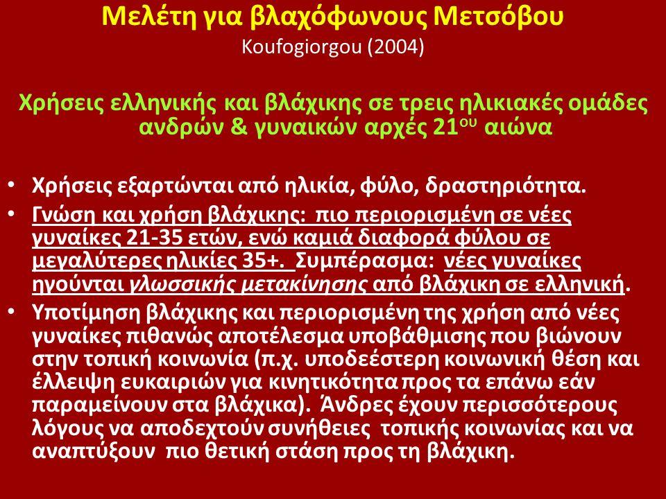 Μελέτη για βλαχόφωνους Μετσόβου