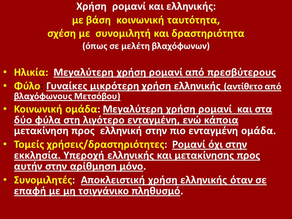 Χρήση ρομανί και ελληνικής: με βάση κοινωνική ταυτότητα,