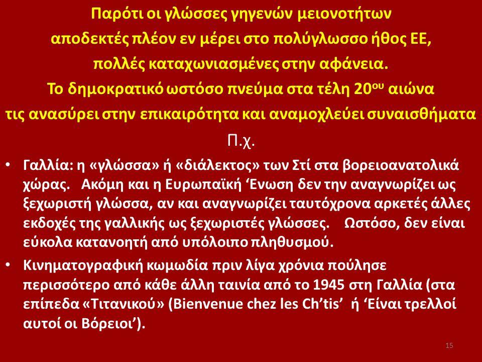 Π.χ. Παρότι οι γλώσσες γηγενών μειονοτήτων