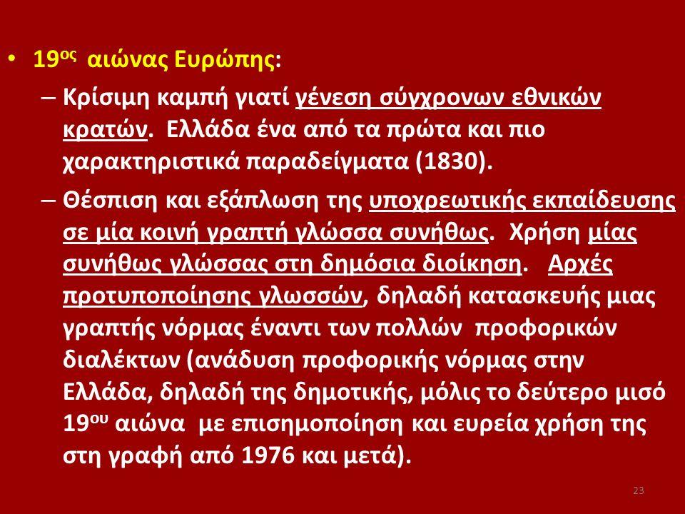 19ος αιώνας Ευρώπης: Κρίσιμη καμπή γιατί γένεση σύγχρονων εθνικών κρατών. Ελλάδα ένα από τα πρώτα και πιο χαρακτηριστικά παραδείγματα (1830).
