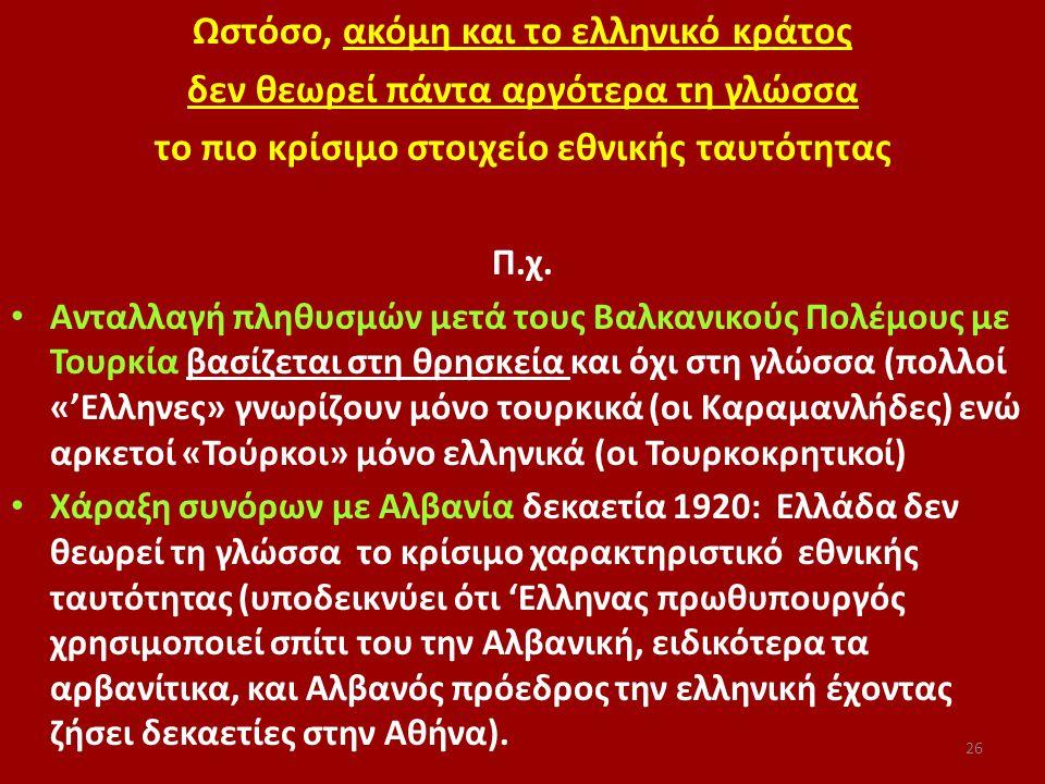 Ωστόσο, ακόμη και το ελληνικό κράτος