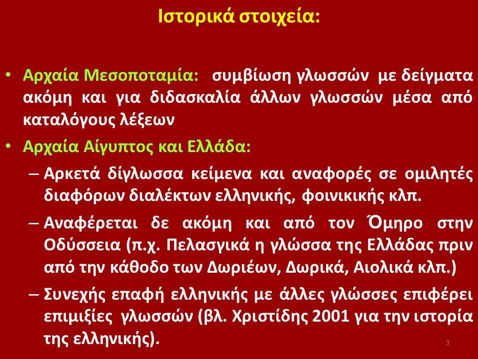 Ιστορικά στοιχεία: Aρχαία Μεσοποταμία: συμβίωση γλωσσών με δείγματα ακόμη και για διδασκαλία άλλων γλωσσών μέσα από καταλόγους λέξεων.