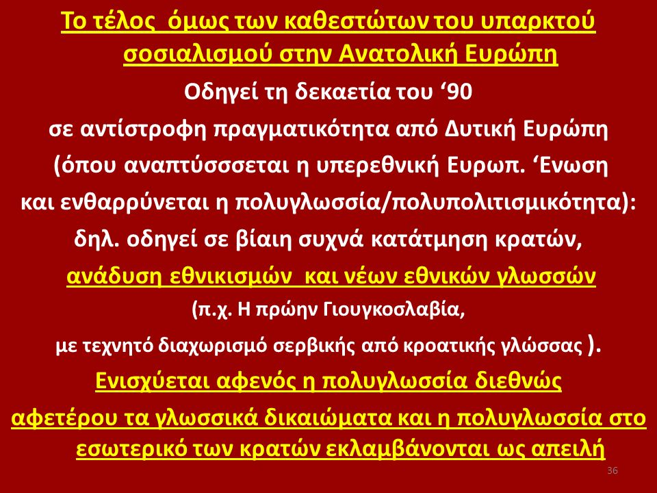 Το τέλος όμως των καθεστώτων του υπαρκτού σοσιαλισμού στην Ανατολική Ευρώπη