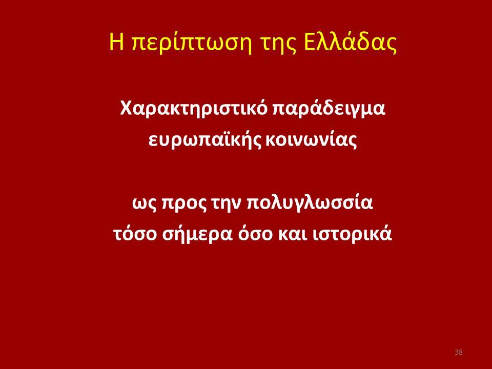 Η περίπτωση της Ελλάδας