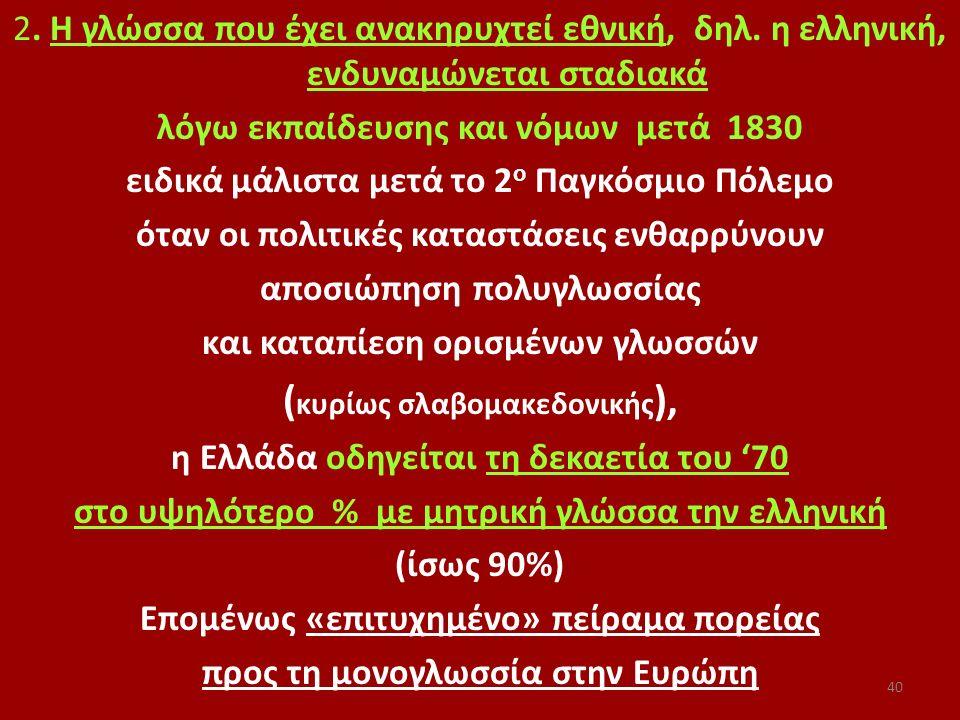 (κυρίως σλαβομακεδονικής),