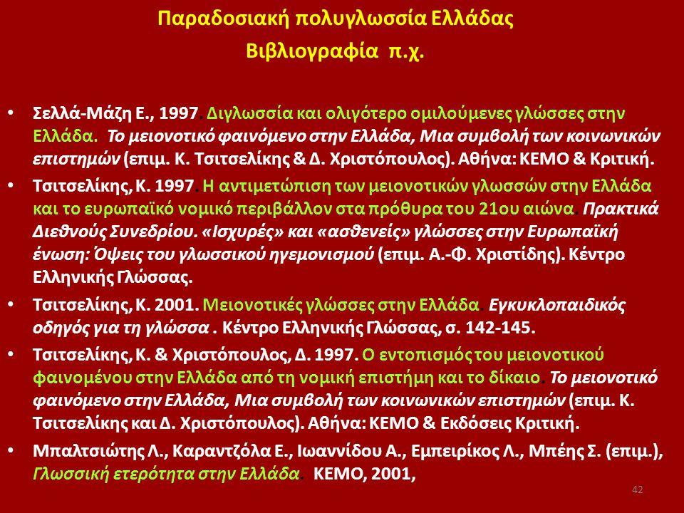 Παραδοσιακή πολυγλωσσία Ελλάδας