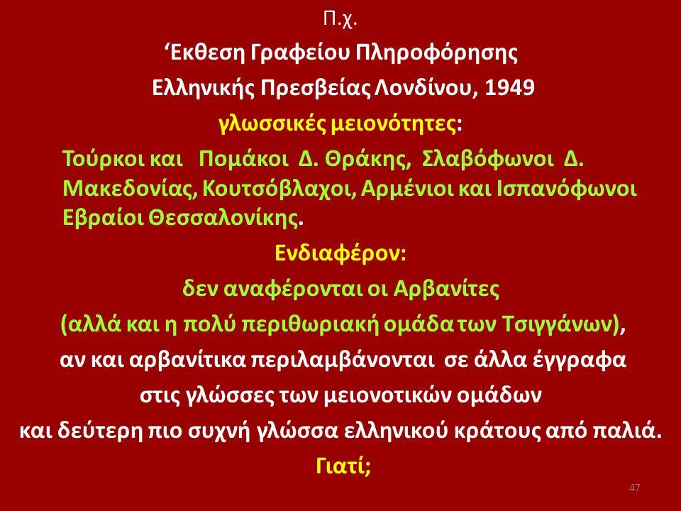 'Εκθεση Γραφείου Πληροφόρησης Ελληνικής Πρεσβείας Λονδίνου, 1949
