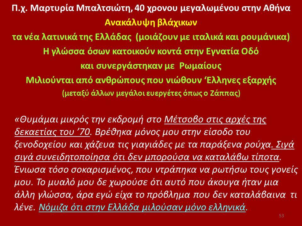 Π.χ. Μαρτυρία Μπαλτσιώτη, 40 χρονου μεγαλωμένου στην Αθήνα