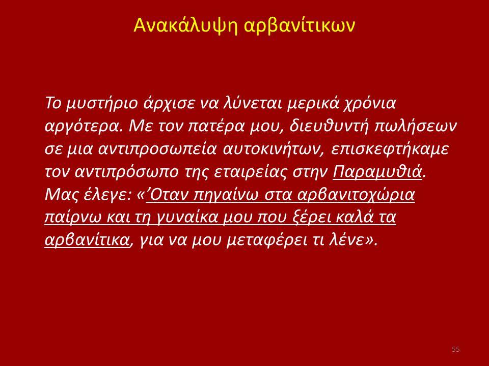 Ανακάλυψη αρβανίτικων
