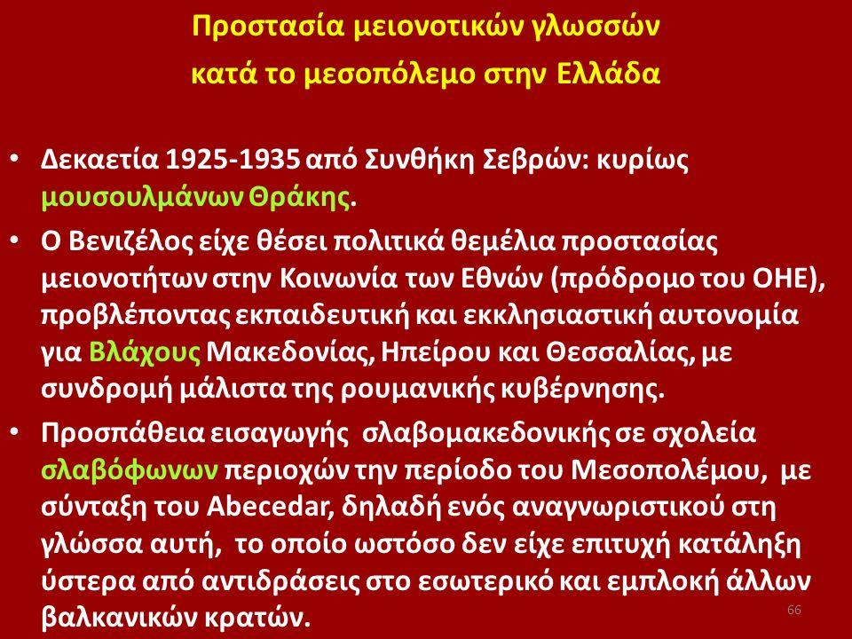 Προστασία μειονοτικών γλωσσών κατά το μεσοπόλεμο στην Ελλάδα