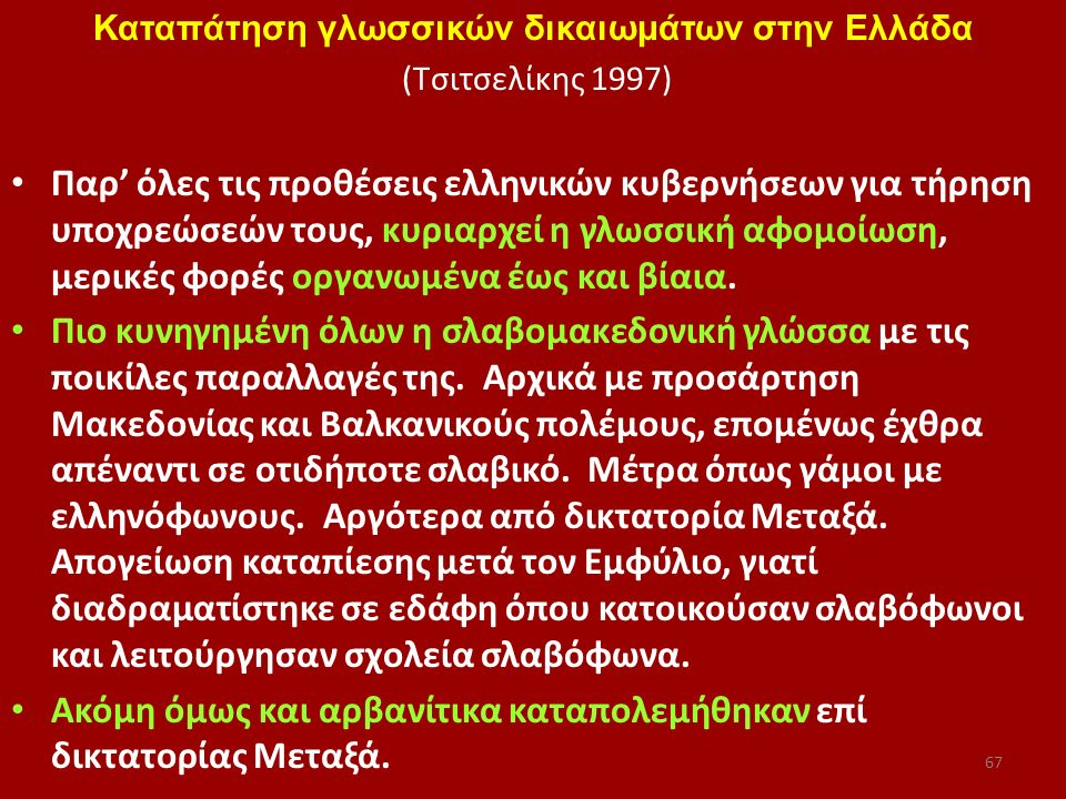 Καταπάτηση γλωσσικών δικαιωμάτων στην Ελλάδα