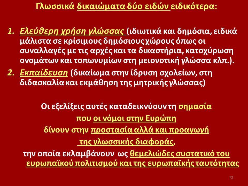 Γλωσσικά δικαιώματα δύο ειδών ειδικότερα: