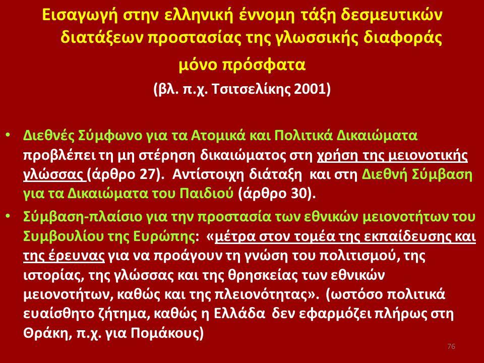 Εισαγωγή στην ελληνική έννομη τάξη δεσμευτικών διατάξεων προστασίας της γλωσσικής διαφοράς