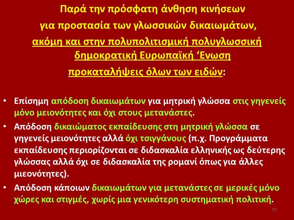 για προστασία των γλωσσικών δικαιωμάτων, προκαταλήψεις όλων των ειδών: