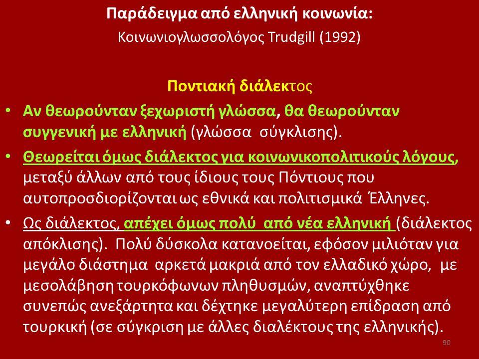 Παράδειγμα από ελληνική κοινωνία: