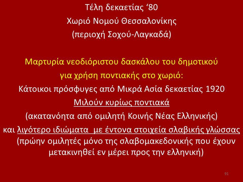 Χωριό Νομού Θεσσαλονίκης (περιοχή Σοχού-Λαγκαδά)