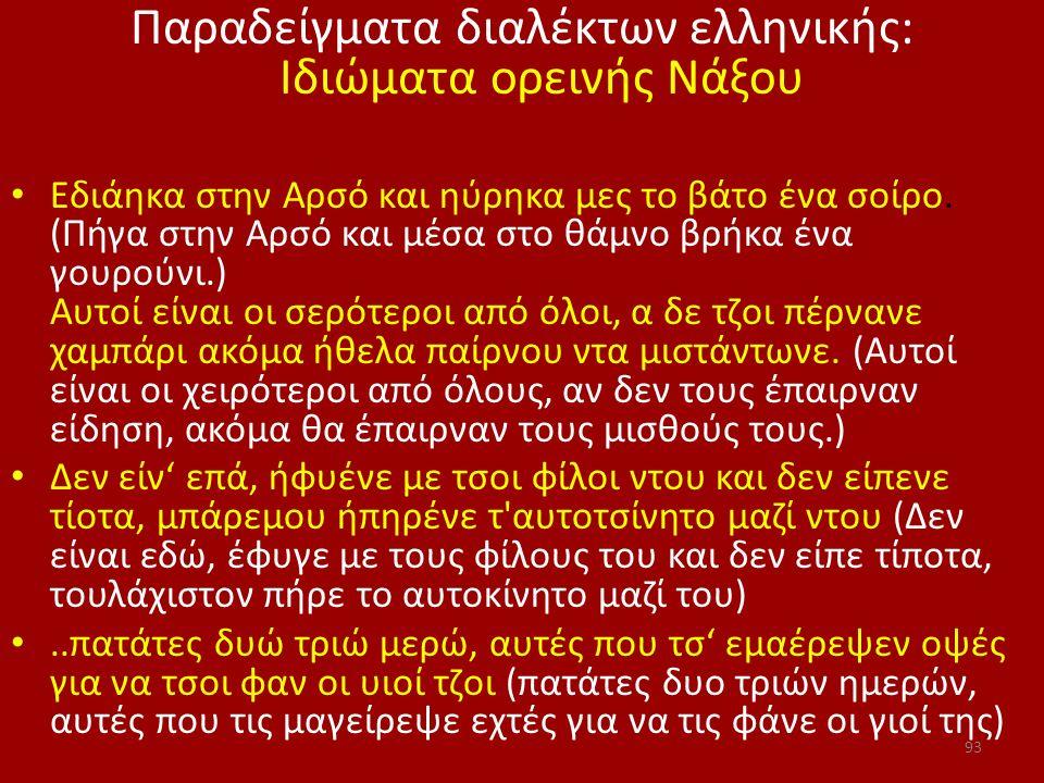 Παραδείγματα διαλέκτων ελληνικής: Ιδιώματα ορεινής Νάξου