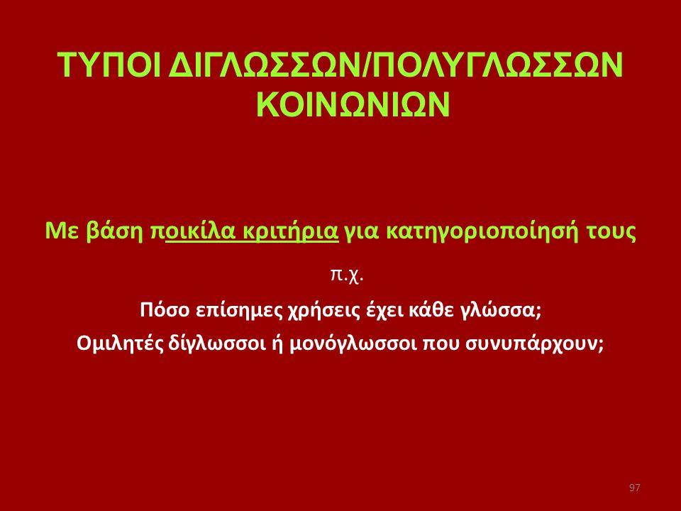 ΤΥΠΟΙ ΔΙΓΛΩΣΣΩΝ/ΠΟΛΥΓΛΩΣΣΩΝ ΚΟΙΝΩΝΙΩΝ