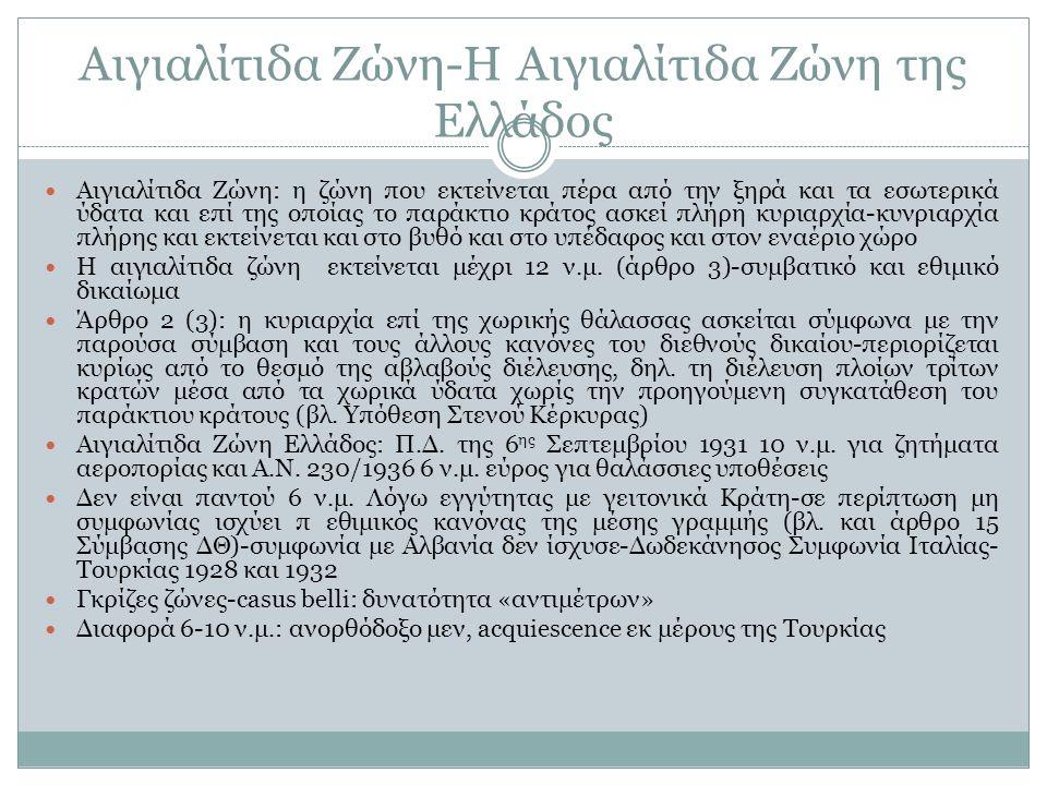 Αιγιαλίτιδα Ζώνη-Η Αιγιαλίτιδα Ζώνη της Ελλάδος
