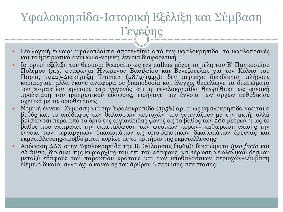 Υφαλοκρηπίδα-Ιστορική Εξέλιξη και Σύμβαση Γενεύης