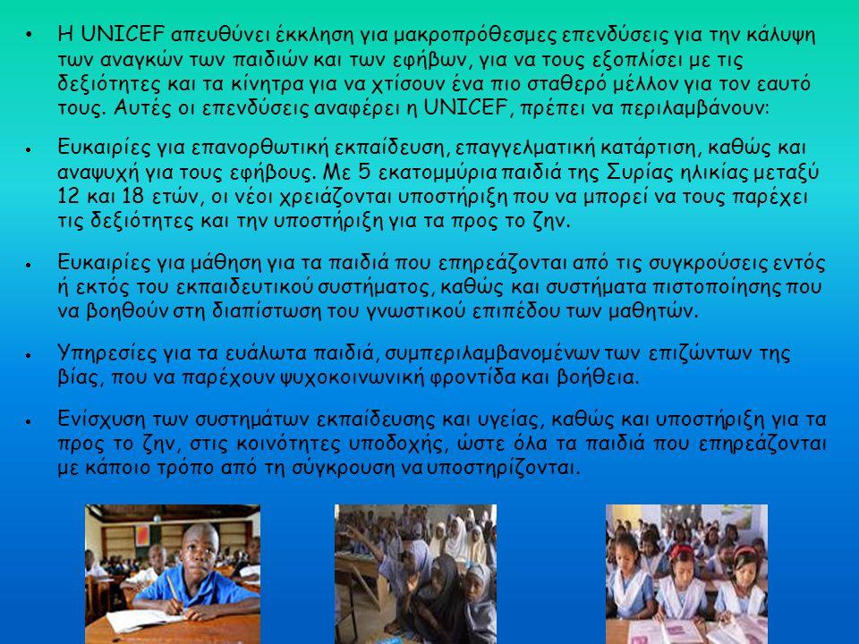 Η UNICEF απευθύνει έκκληση για μακροπρόθεσμες επενδύσεις για την κάλυψη των αναγκών των παιδιών και των εφήβων, για να τους εξοπλίσει με τις δεξιότητες και τα κίνητρα για να χτίσουν ένα πιο σταθερό μέλλον για τον εαυτό τους. Αυτές οι επενδύσεις αναφέρει η UNICEF, πρέπει να περιλαμβάνουν: