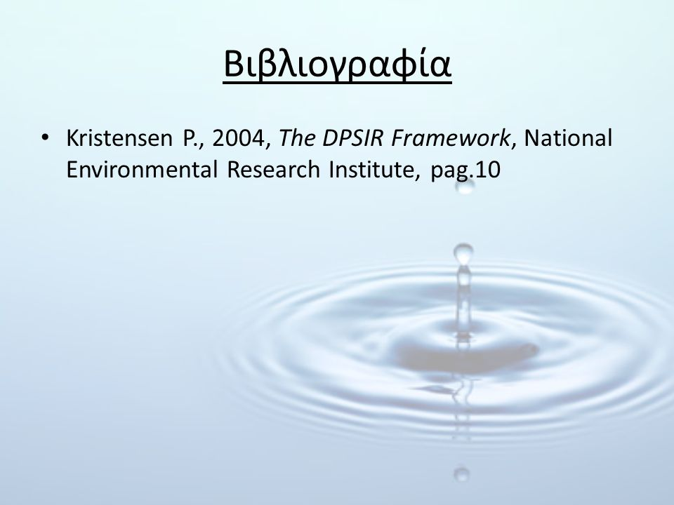 Βιβλιογραφία Kristensen P., 2004, The DPSIR Framework, National Environmental Research Institute, pag.10.