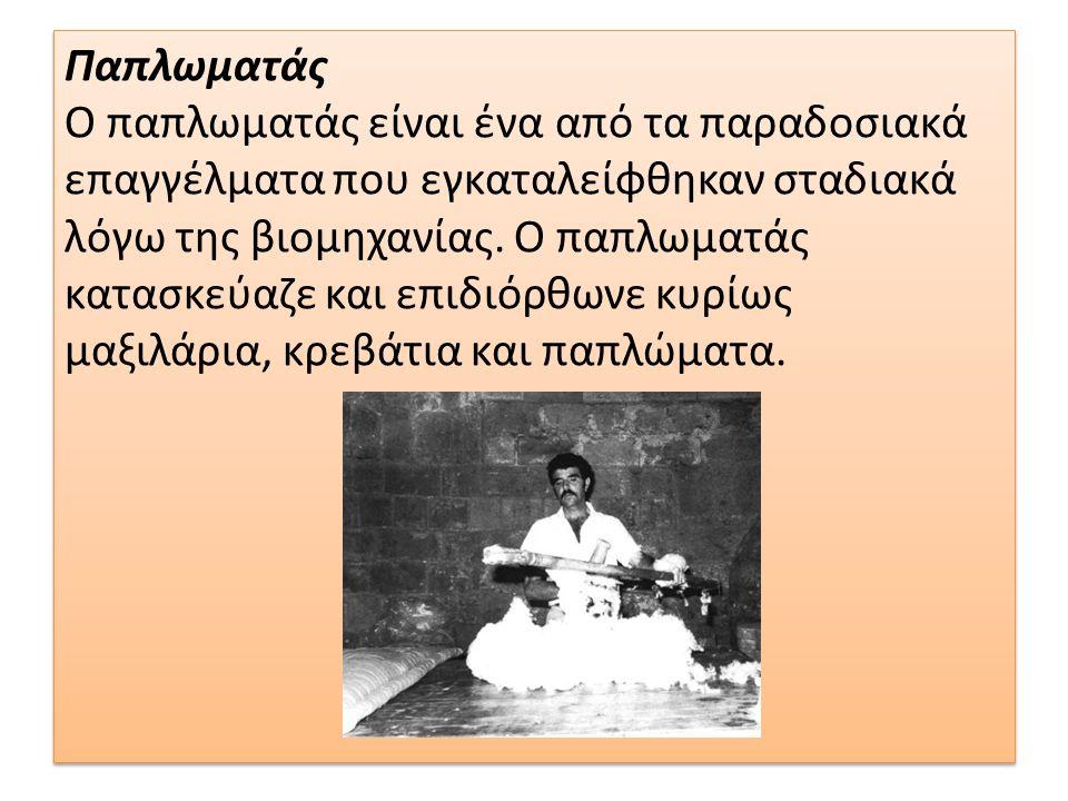 Παπλωματάς Ο παπλωματάς είναι ένα από τα παραδοσιακά επαγγέλματα που εγκαταλείφθηκαν σταδιακά λόγω της βιομηχανίας.