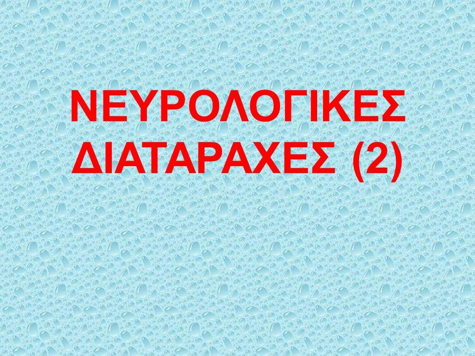 ΝΕΥΡΟΛΟΓΙΚΕΣ ΔΙΑΤΑΡΑΧΕΣ (2)