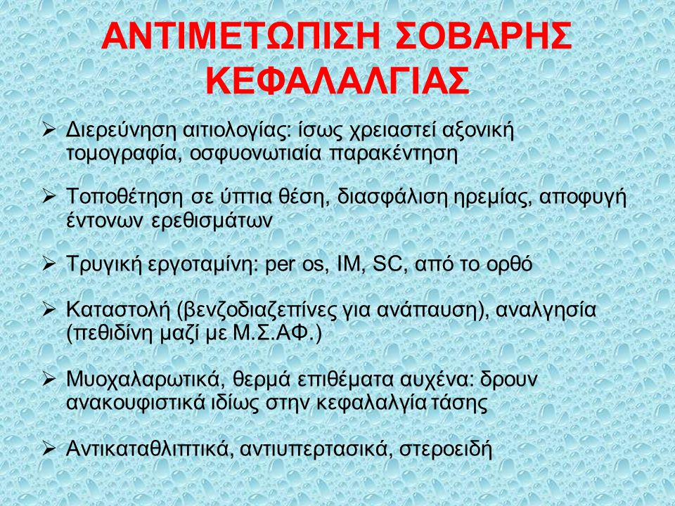 ΑΝΤΙΜΕΤΩΠΙΣΗ ΣΟΒΑΡΗΣ ΚΕΦΑΛΑΛΓΙΑΣ