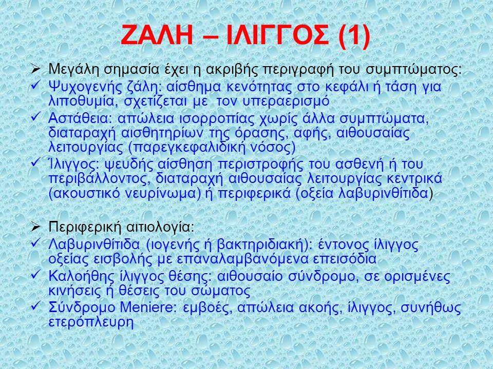 ΖΑΛΗ – ΙΛΙΓΓΟΣ (1) Μεγάλη σημασία έχει η ακριβής περιγραφή του συμπτώματος: