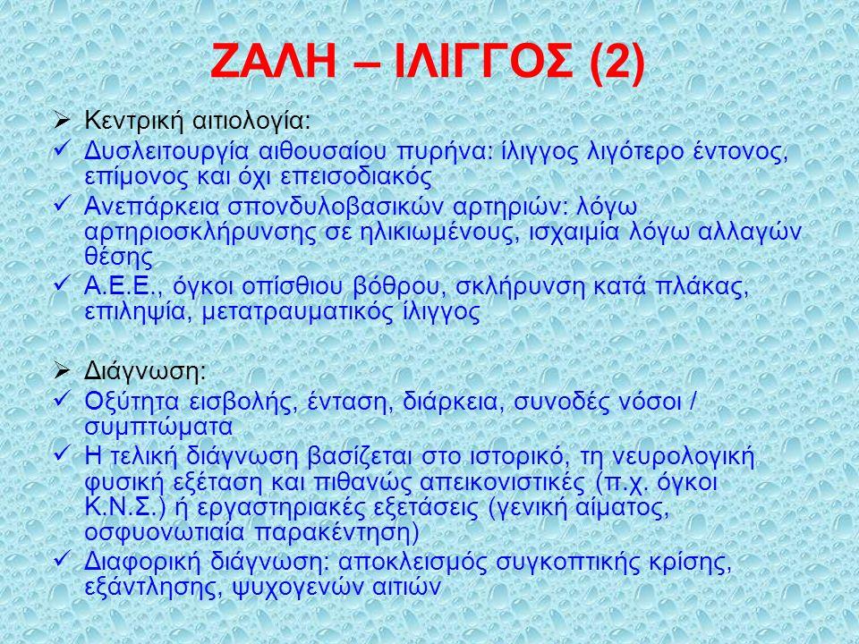ΖΑΛΗ – ΙΛΙΓΓΟΣ (2) Κεντρική αιτιολογία: