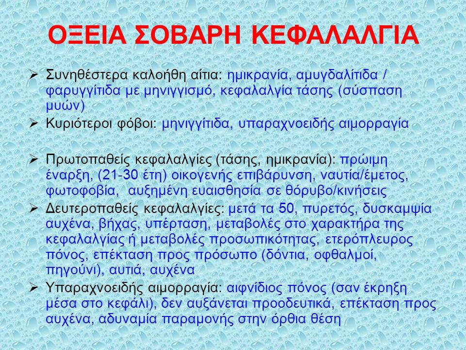 ΟΞΕΙΑ ΣΟΒΑΡΗ ΚΕΦΑΛΑΛΓΙΑ