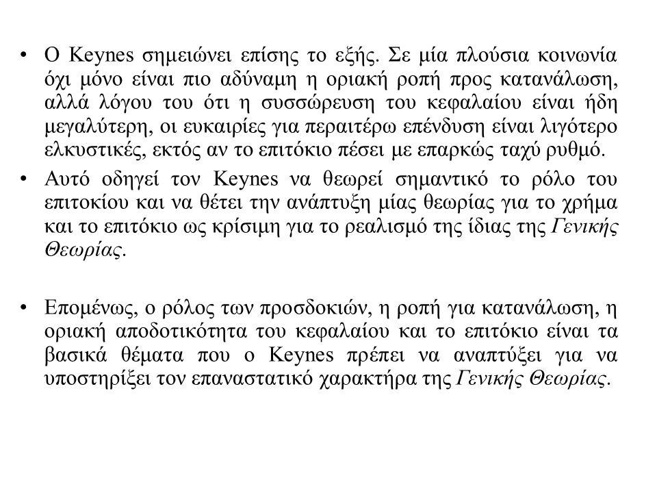 Ο Keynes σημειώνει επίσης το εξής