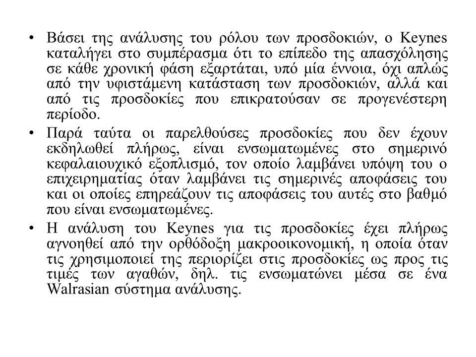 Βάσει της ανάλυσης του ρόλου των προσδοκιών, ο Keynes καταλήγει στο συμπέρασμα ότι το επίπεδο της απασχόλησης σε κάθε χρονική φάση εξαρτάται, υπό μία έννοια, όχι απλώς από την υφιστάμενη κατάσταση των προσδοκιών, αλλά και από τις προσδοκίες που επικρατούσαν σε προγενέστερη περίοδο.