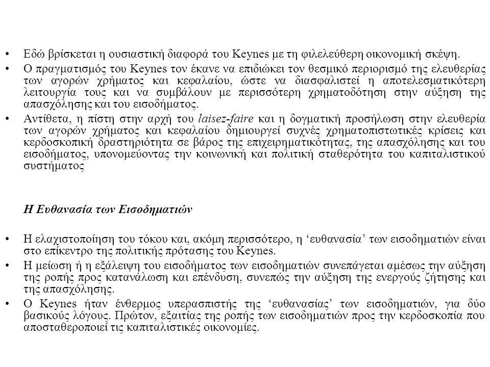Εδώ βρίσκεται η ουσιαστική διαφορά του Keynes με τη φιλελεύθερη οικονομική σκέψη.