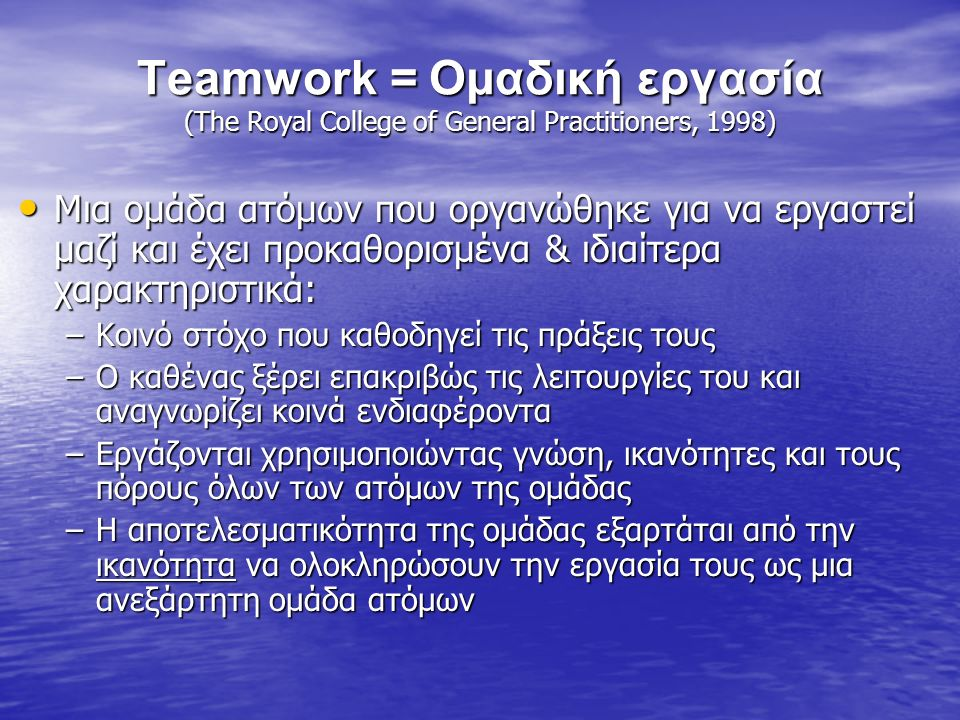 Teamwork = Ομαδική εργασία (The Royal College of General Practitioners, 1998)