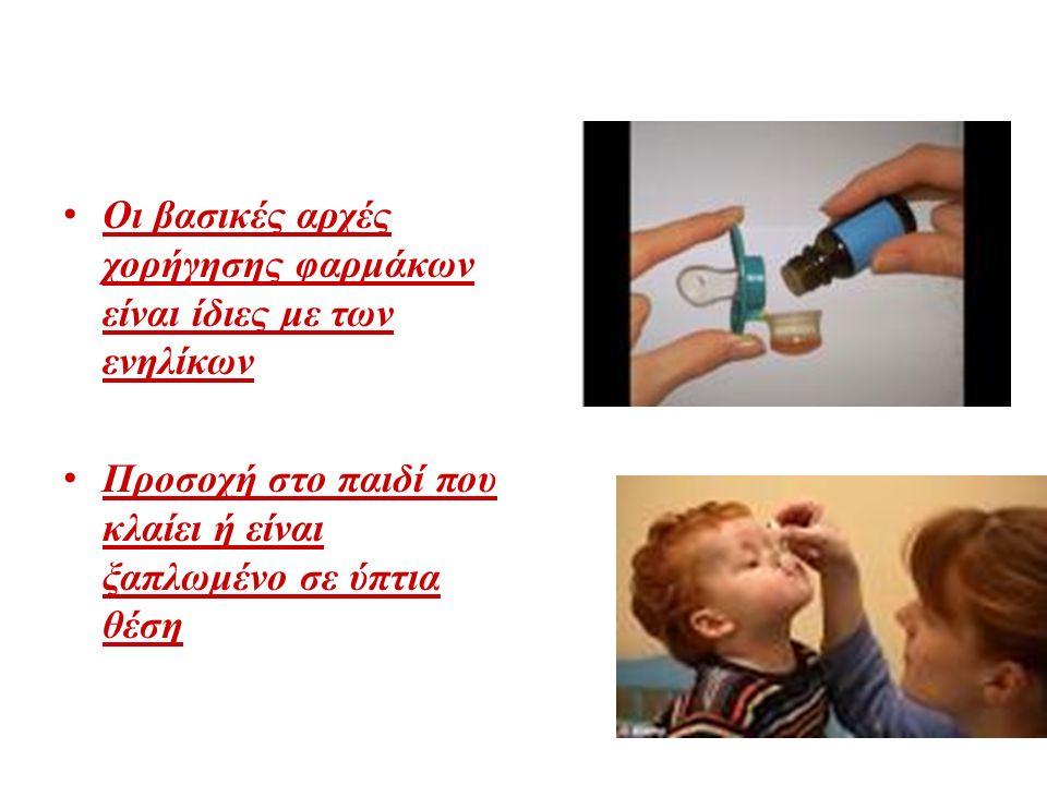Οι βασικές αρχές χορήγησης φαρμάκων είναι ίδιες με των ενηλίκων