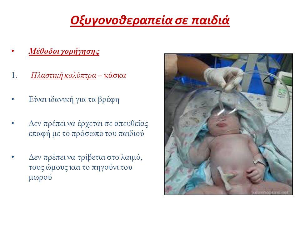 Οξυγονοθεραπεία σε παιδιά