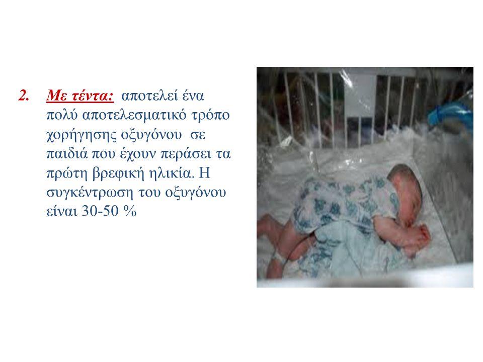 Με τέντα: αποτελεί ένα πολύ αποτελεσματικό τρόπο χορήγησης οξυγόνου σε παιδιά που έχουν περάσει τα πρώτη βρεφική ηλικία.