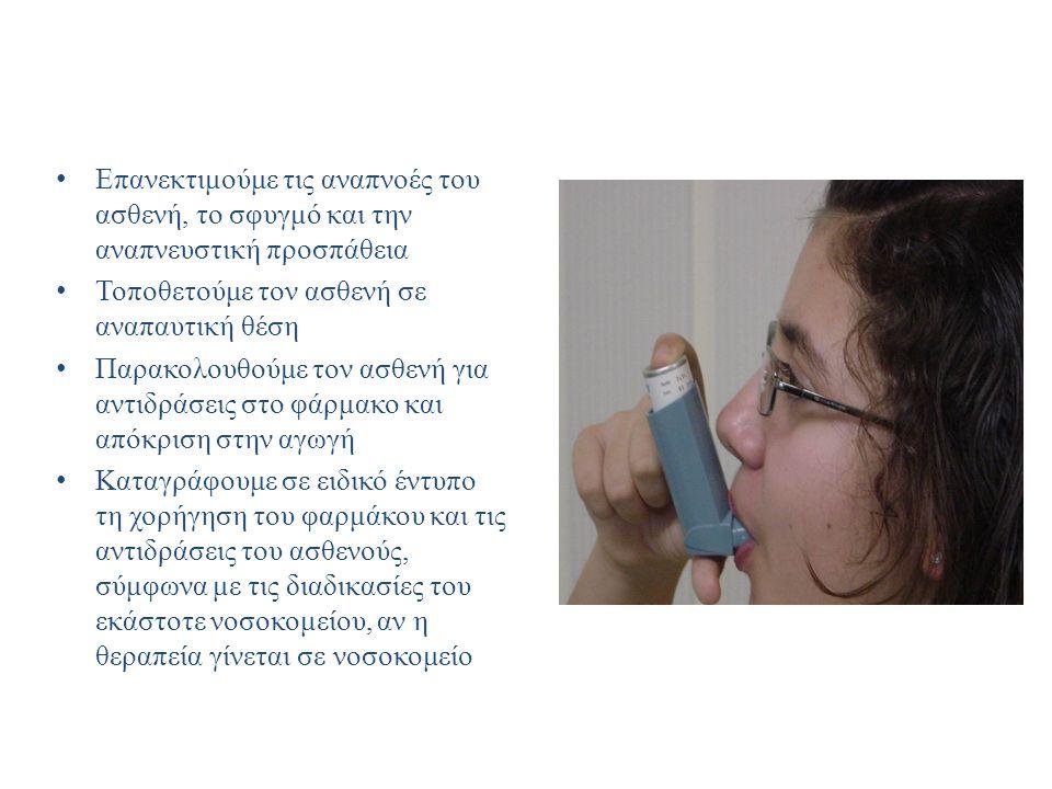 Επανεκτιμούμε τις αναπνοές του ασθενή, το σφυγμό και την αναπνευστική προσπάθεια