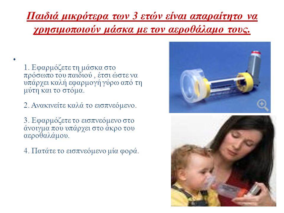 Παιδιά μικρότερα των 3 ετών είναι απαραίτητο να χρησιμοποιούν μάσκα με τον αεροθάλαμο τους.